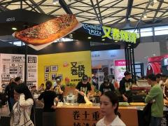 2020年上海国际餐饮加盟展时间
