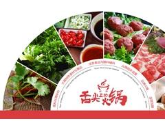 2020年上海国际火锅食材展览会预定
