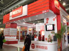 2020年上海国际休闲食品及饮料展