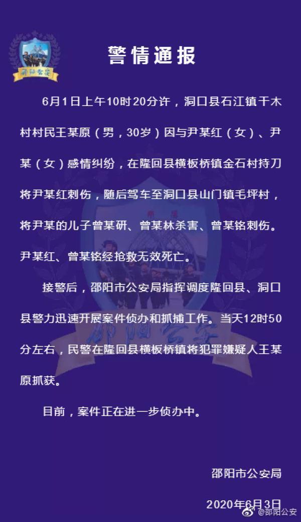 湖南邵阳一男子因感情纠纷杀害4人 其中含3名儿童