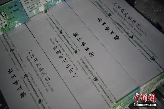 资料图:狂犬疫苗。中新社记者 刘冉阳 摄