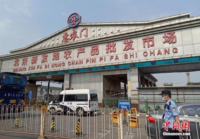 6月13日,北京新发地批发市场暂时休市。中新社记者 张宇 摄