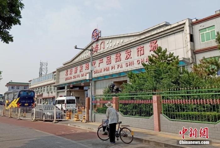 6月13日,北京新发地批发市场暂时休市。 中新社记者 张宇 摄
