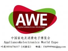 防疫杀毒电器·2021AWE上海家电博览会