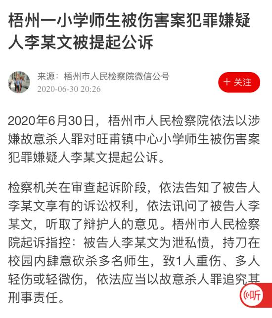 广西梧州一小学39名师生被砍伤 嫌疑人被提起公诉