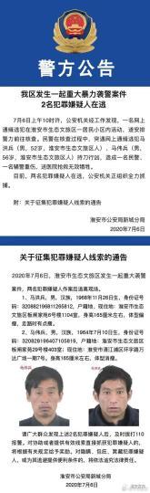 江苏淮安发生一起重大暴力袭警案件2名警务人员身亡
