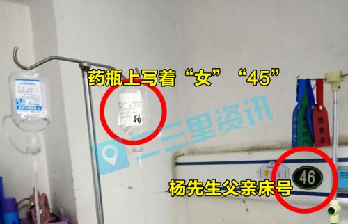 陕西一医院疑似用错药3小时后老人去世 官方:正处理