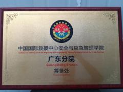 全球报道:中国国际救援中心安全与应急管理学院广东分院筹备处成立