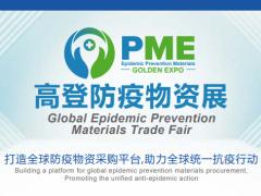 2020年上海国际防疫物资及防护设备展览会