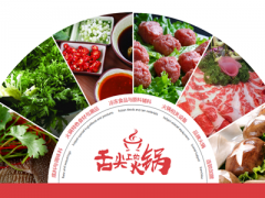 2020年上海国际火锅食材及调味料展览会