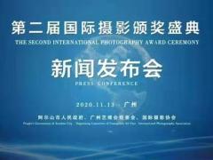 """全球报道:""""第二届国际摄影颁奖盛典""""新闻发布会在广州举行"""