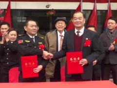 全球报道: 中国国际救援中心广东应急救援总队首家合作医院挂牌仪式