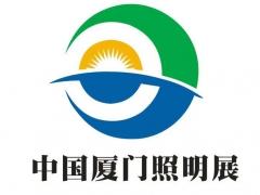 厦门照明展|2021中国(厦门)