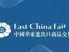 2021第三十一届上海华交会