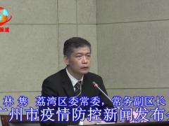 全球报道:广州市疫情防控新闻发布(2021年总第70场)