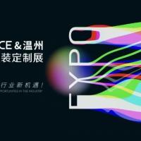 2021年11月12-14日温州TCE服装定制展