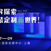 2022年5月7-9日上海TCE服装定制展